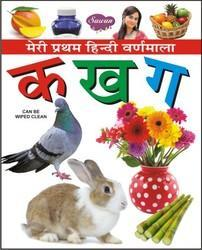 Meri Pratham Hindi Varnmala K Kh G Book