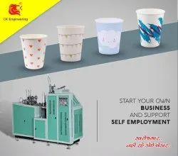 2 Color Printed Paper Cup Making Machine
