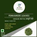 Kasuri Methi ( Fenugreek Leaves ) - 100gm