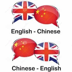 Chinese Language Translator & Interpreter Services