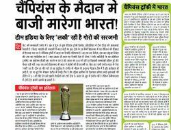 Sports News Service