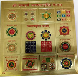 Shree Sampoorna Vyapaar Vriddhi Yantra