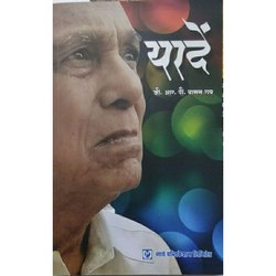 Marathi Yaden Book, G. R. P. Wamanrao Ganar