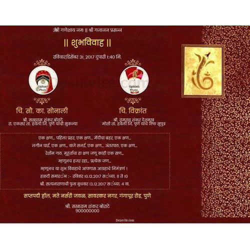 Paper wedding invitation card rs 90 piece sumaiya printers id paper wedding invitation card stopboris Image collections