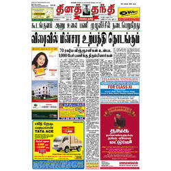 Daily Thanthi Advertisement Services