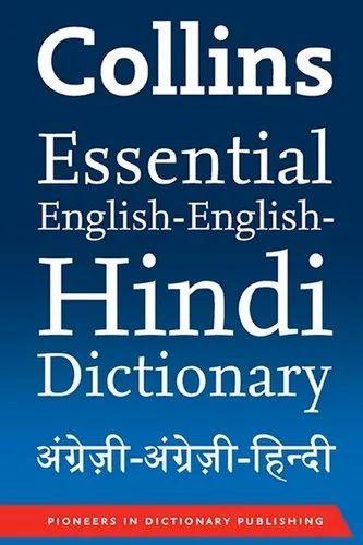 Collins Essential English English Hindi Dictionary