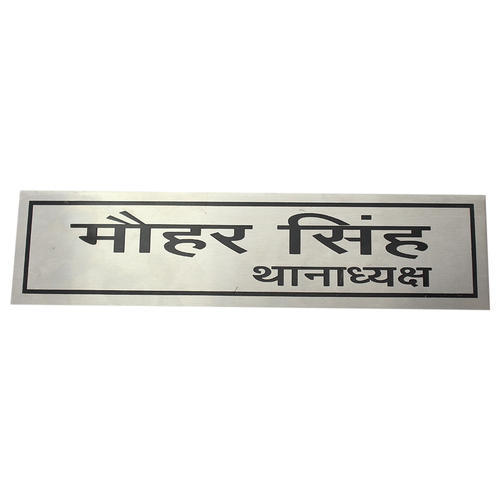 steel designation name plate at rs 5 square feet स ट ल