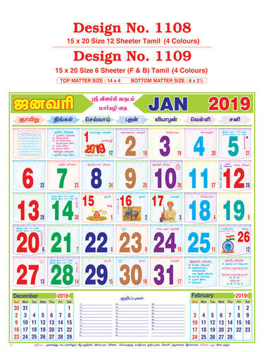 printed tamil monthly calendar