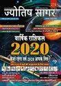 Jyotish Sagar (Magazine) December, 2019