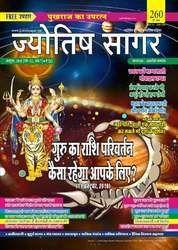 Jyotish Sagar Astrology Magazine, October 2018