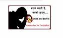 Alcohol De Addiction Medicine - Dee Quit