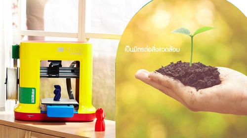 XYZ Printing da Vinci Mini Maker