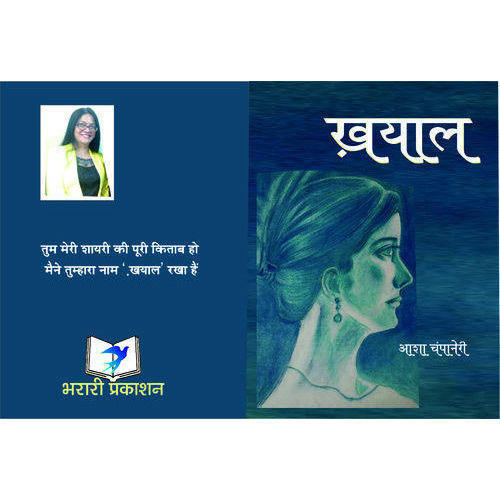 Story Book In Marathi
