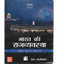 Bharat Ki Rajvyavastha  Book TMH11