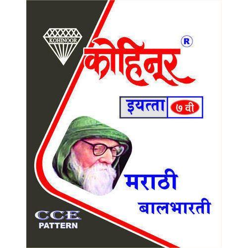 Kohinoor Marathi Balbharati Class 7th - Adwani Publishing House