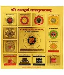 Shri Sampoorn Vastu Yantra / Embossed Gold Plated Worship Yantra (Brass Foil, 9 x 9 Inches)