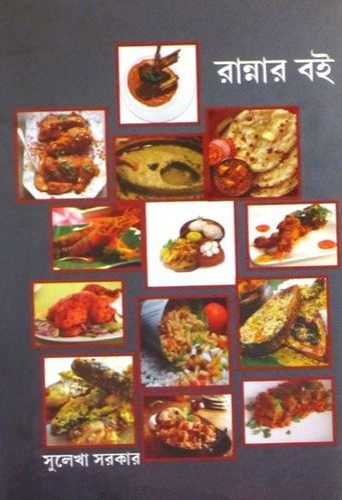 Bengali Food Recipe Book