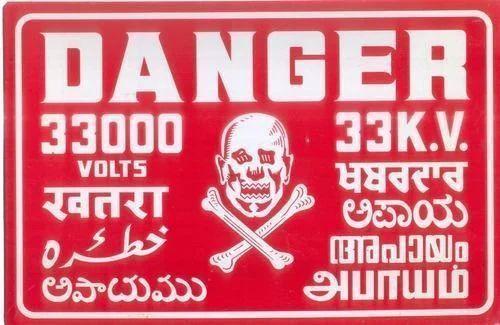 Danger Sign Board