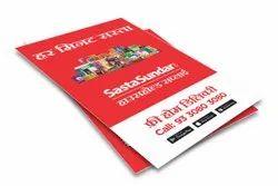 Leaflet, Art Paper 100 Gsm, 5.50x8.50 Inch