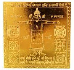 Kesar Zems Brass Vastu Dosh Nashak Vyapar Vriddhi Indrani Yantra (7.5 cm x 7.5 cm x 0.03 cm, Gold)