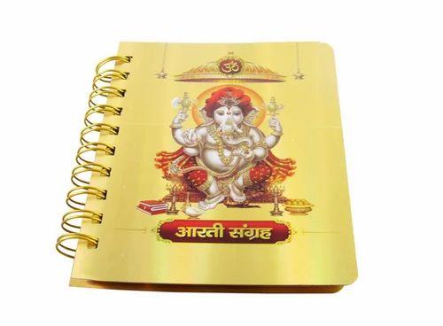 Aarti book marathi sangrah