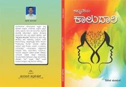 Offset Depend On Quality And Quantity Books Printing Services, in Pan India