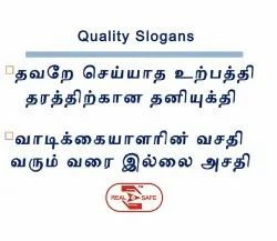 Safety Posters Tamil