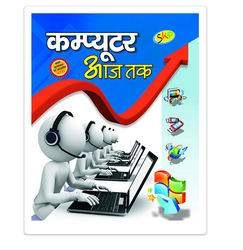 Computer Book 1 To 5