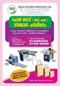 Paper Shopping Carry Bag Making Machines