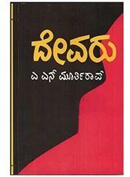 Devaru By A N Murthy Rao ABH10042