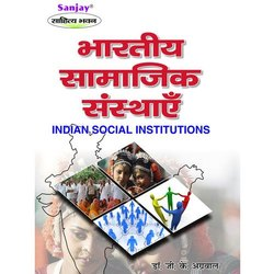 Hindi 1313 Bhartiya Samajik Sansthaye Book, SBPD Publishing House, Dr. G.k. Agarwal