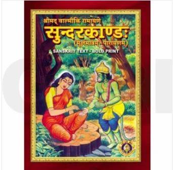Sri Sundarakandam Books