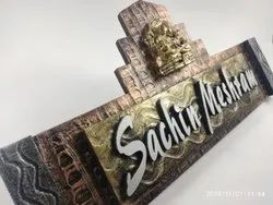 Decorative Wooden Name Plates
