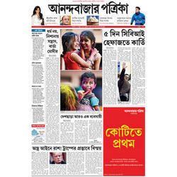 Anandabazar Patrika Newspaper Advertisement Service