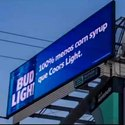 P4 Outdor Advertising Led Dispaly Screen