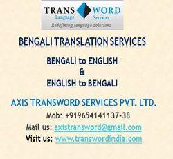 English Bengali Language Translation, Across The Globe