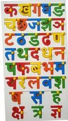 HINDI ALPHABETS PUZZLE