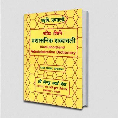 Book marathi shorthand