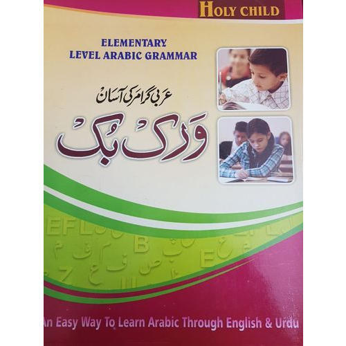 Arabic Grammar Book In Urdu
