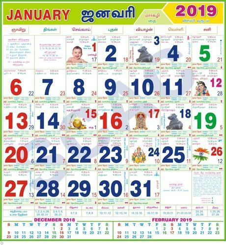 tamil monthly calendars