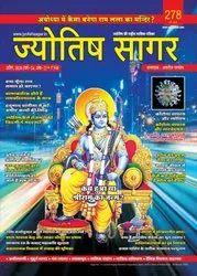 Jyotish Sagar April 2020 (Digital Issue)