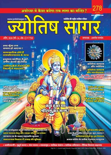 Jyotish Sagar April 2020 (Digital Issue)