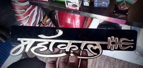 Mahakal images