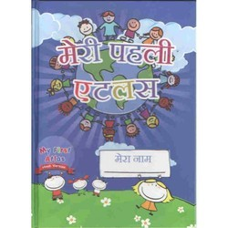My First Atlas - Hindi Book