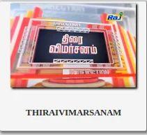 THIRAIVIMARSANAM TV Shows Broadcasting Service