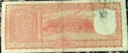 20 Rs Antique Note