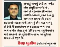 Post budget interview of Founder of Citta Solutions, Mr. Kiran Sutaria, Nav Gujarat Samay