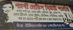 08:00 A.m. To 09:00 P.m. Manually Beauty Parlours, Murshidabad