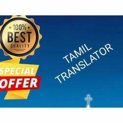 Tamil Translation Service in Vadodara