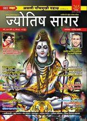 Jyotish Sagar Astrology Magazine March 2019